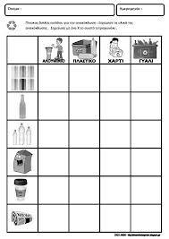 recycling worksheets - math for kindergarten