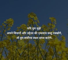 Best Good Thought in Hindi With Images 2020 Thoughts In Hindi, Good Thoughts, Netflix Gift Card, Hindi Quotes, The Good Place, Films, Poetry, Internet, Change