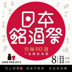日本銘酒祭 - Google 搜尋