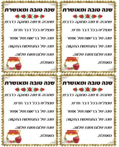 Why Learn Hebrew Childhood Education, Kids Education, Elementary Classroom Themes, Hebrew School, Happy New Year Cards, Learn Hebrew, Teacher Worksheets, Borders For Paper, School Staff