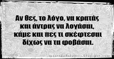 http://mantinadologies.blogspot.gr/ #mantinades #mantinada #Κρήτη #Crete #μαντιναδες #μαντιναδα