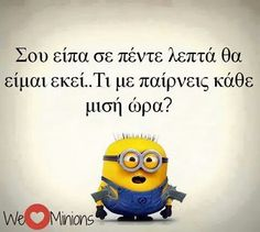 Sou ipa.. Funny Vines, Wisdom Quotes, Minions, Jokes, Facts, Ipa, Sayings, Greek, Pictures
