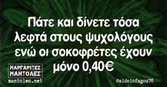Greek Quotes, Your Word, Forgiveness, Jokes, Humor, Sayings, Beautiful, Funny Things, Humour