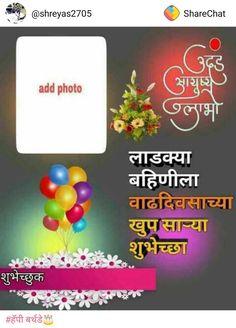 Happy Birthday Didi, Happy Birthday Text, Happy Birthday Posters, Happy Birthday Wishes Images, Happy Birthday Banner Background, Birthday Banner Design, Birthday Photo Banner, Background Banner, Marathi Calligraphy