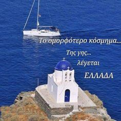 Greek Symbol, Visit Turkey, Greek Beauty, Ancient Greece, Emoji, History, Country, Funny, Flowers