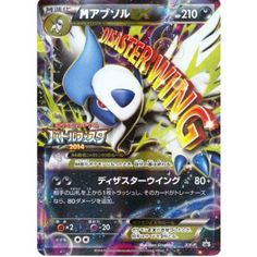 Pokemon 2014 Battle Festa Tournament Mega Absol EX Holofoil Promo Card #XY-P