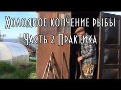 Холодное копчение рыбы часть 2 Практика - YouTube