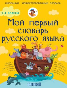 МОЙ ПЕРВЫЙ СЛОВАРЬ РУССКОГО ЯЗЫКА Russian Lessons, Russian Language, Teacher, Education, Learning, Books, Facebook, Learn Russian, Russia