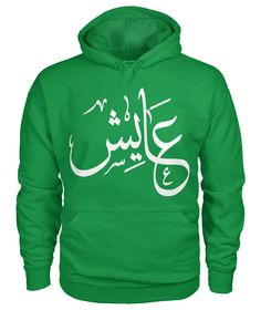 """I'm alive in Arabic writing  new unique designs for everyone to like, available in many colours and styles  available in sizes xs-xxxxl  Buy now cheaper prices:)  HOW TO ORDER? 1. Select style and color 2. Select size and quantity 3. Click """"ADD TO CART"""" 4. Enter shipping and billing information 5. Done!  Questions? Contact Customer Support: 1-888-491-8876 or email - support@ViralStyle.com?"""