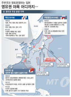 일본의 분쟁 지역 및 4방 영토한계