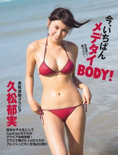 久松郁実(Ikumi Hisamatsu)May 19, 2015【26】↓↓More! Ikumi(*^^*)!(^^)!http://sexy-lady-japan.tumblr.com/search/ikumi+hisamatsu