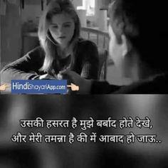 Love Shayari, Beautiful Shayari On Love In Hindi Romantic Shayari In Hindi, Hindi Shayari Love, Shayari Photo, Shayari Image, Cute Romantic Quotes, Romantic Love, Hd Quotes, Girl Quotes, Rekha Actress