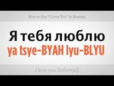 """▶ How to Say """"I Love You"""" in Russian"""
