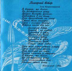 1995 Аква Віта - Несказані Слова (Aqua Vitae - Not Said Words) [Studio Elema 12] original artworks: M.C. Escher - Libellula (Dragonfly). March 1936 #booklet Cover Art, Say Word, Booklet, Album Covers, Original Artwork, Aqua, Neon Signs, The Originals, Sayings
