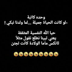 😂😂😂😂😂😂 Arabic Memes, Arabic Funny, Funny Arabic Quotes, Life Quotes Pictures, Photo Quotes, Funny Video Memes, Funny Jokes, English Jokes, Laughing Quotes