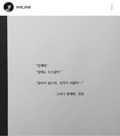 Korean Phrases, Korean Quotes, Korean Words, Famous Quotes, Best Quotes, Korean Writing, Korean Language Learning, Motivational Quotes, Inspirational Quotes