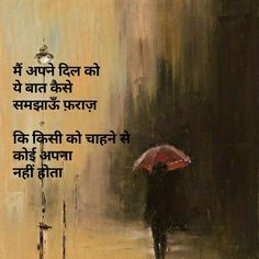 Eyes Quotes Soul, Eye Quotes, Shayari Photo, Poetry Hindi, Poetry Feelings, Zindagi Quotes, Dil Se, Reality Quotes, Good Thoughts