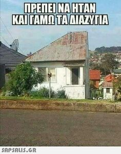 Hilarious pictures – Bring it on Monday PMSLweb Funny Pictures With Captions, Picture Captions, Funny Images, Funny Photos, Hilarious Pictures, Greek Memes, Funny Greek, Greek Quotes, Kai