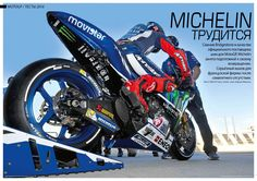 Возвращение Michelin в MOTOGP   GP RACING