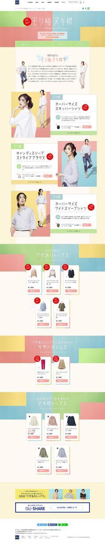 ワザありトップス【ファッション関連】のLPデザイン。WEBデザイナーさん必見!ランディングページのデザイン参考に(かわいい系)