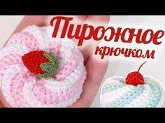 Пирожное крючком ♥ Вяжем сладости амигуруми ♥ Design by Twinkie Chan - YouTube