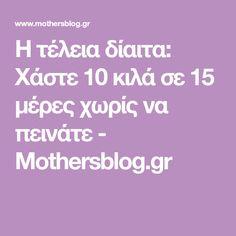 Η τέλεια δίαιτα: Χάστε 10 κιλά σε 15 μέρες χωρίς να πεινάτε - Mothersblog.gr