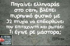 Που'σαι ρε μαστορα;; Funny Greek Quotes, Funny Qoutes, Funny Picture Quotes, Sarcastic Quotes, Funny Photos, Funny Memes, Jokes, Tragic Comedy, True Words