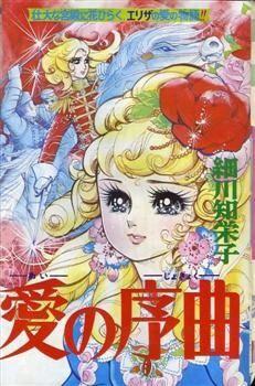 Hosokawa Chieko 1973
