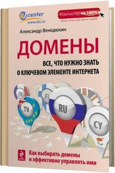 Домены. Все, что нужно знать о ключевом элементе Интернета / А. Венедюхин (2014) PDF, RTF, FB2