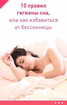 Как избавиться от бессонницы ночью без снотворного