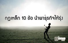 กฏเหล็ก 10 ข้อ นำพาธุรกิจให้รุ่ง
