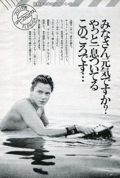 River for Japan River Phoenix, River And Joaquin Phoenix, Rain Phoenix, River I, Love You, My Love, Rest In Peace, Love People, T Shirts