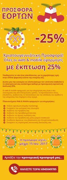 🎄 ΕΟΡΤΑΣΤΙΚΗ ΠΡΟΣΦΟΡΑ! 25% Εκπτωση σε όλες τις web & mobile εφαρμογές!