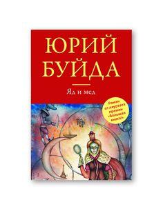 "Yury Buida ""Poison and honey"". (Eksmo, 2013). Cover illustration by Eugene Ivanov #book #cover #bookcover #illustration #eugeneivanov"