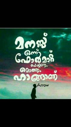 334 Best Malayalam Quotes Images In 2019 Malayalam Quotes Breathe