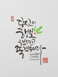 Caligraphy, Life Quotes, Mindfulness, Reading, Creative, Happy, Crafts, Design, Quotes About Life