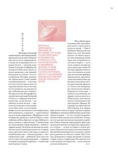 March 2011 — June 2012.Size — 210x275; Book 1 — Stora Enzo Art Gloss 115.Book 2…