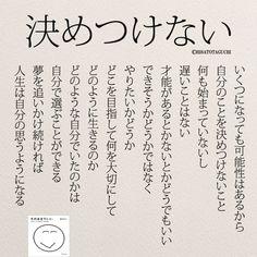 @yumekanau2 - Instagram:「【8月12日に読書会を開催】 . . 8月も読書会(オフ会)を開催します!ご興味がある方はぜひご連絡下さい。食事をしながら、本を読んで気づいたことを紹介し合ったり、意見交換します。 . .…」 Positive Words, Knowledge, Life Hacks, Cool Words, Affirmations, Beautiful Words, Things To Think About, Wisdom, Quotations