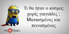 Greek Memes, Funny Greek Quotes, Minion Jokes, Minions Quotes, We Love Minions, Funny Texts, Funny Jokes, How To Be Likeable, One Liner