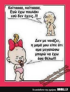 Funny Phrases, Funny Quotes, Funny Greek, Greek Quotes, Made Goods, Funny Babies, Laughter, Wisdom, Humor