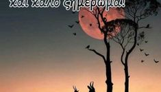 GIFs καληνύχτα αποκλειστικά στο eikones.top - eikones top Celestial, Outdoor, Outdoors, Outdoor Games, The Great Outdoors