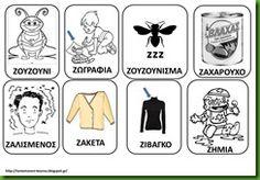 Ζ3 Greek Language, Playing Cards, Comics, Blog, Ideas, Greek, Playing Card Games, Blogging, Cartoons