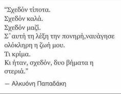Φωτογραφία του Frixos ToAtomo. Smart Quotes, Me Quotes, Inspiring Quotes About Life, Inspirational Quotes, Inspiring Things, Teaching Humor, Greek Words, Life Words, Greek Quotes