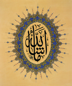 "celi sülüs ""Maşaallah"" Calligraphy I, Islamic Patterns, Islamic Art, Tatting, Artwork, Allah, Inspiration, Technology, Traditional"