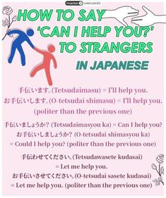 Offering to help in Japanese #easyjapaneselanguage #japaneselanguage