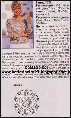Katia Ribeiro Moda & Decoração Handmade: Blusa em crochê com gráfico Gilet Crochet, Crochet Cardigan Pattern, Chrochet, Crochet Motif, Free Crochet, Knit Crochet, Crochet Hats, Girls Skirt Patterns, Crochet Girls