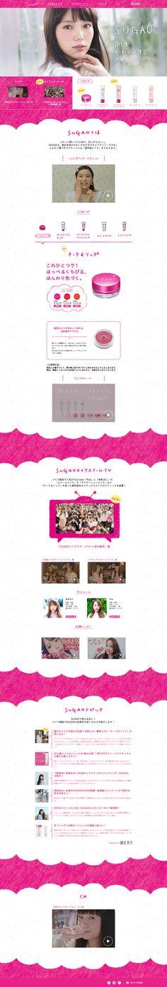 ロート製薬/SUGAO http://jp.rohto.com/rohto-sugao/