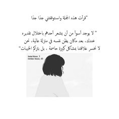 Qoutes, Life Quotes, Bedroom Decor For Couples, Drawing Quotes, Beautiful Arabic Words, I Can Do It, Arabic Quotes, Bts Wallpaper, Sad