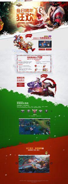 跨年狂欢-王者荣耀官方网站-腾讯游戏,跨...#Game