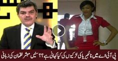 PIA Hired Nigerian Girls for Training who were infected with AIDS, Mubashir Luqman